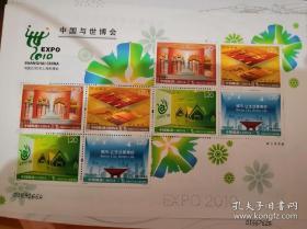 《中国与世博会》