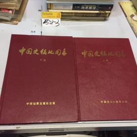 中国史稿地图集 上下全二册 16开硬精装