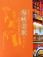 福建戏剧丛书:海峡悲歌:风雨沧桑歌仔戏