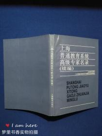 上海普通教育系统高级专家名录(续编)