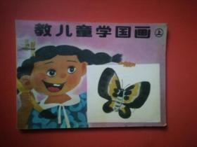 教儿童学国画(上)