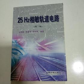 25Hz相敏轨道电路(第3版)