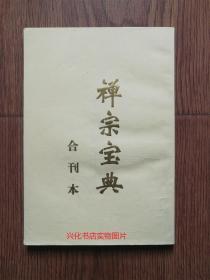 禅宗宝典合刊本