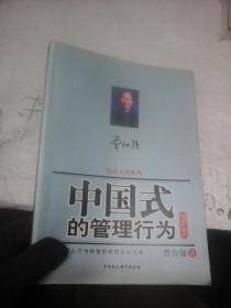 中国式的管理行为