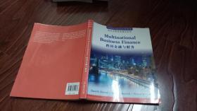 卓越版: 培生全球优选教材系列--跨国金融与财务 【英文版】