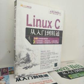 Linux C从入门到精通