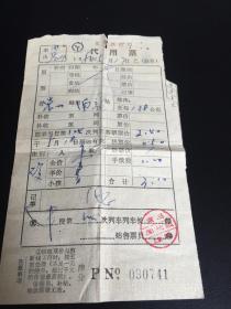 北京铁路局代用票(常州--南京)