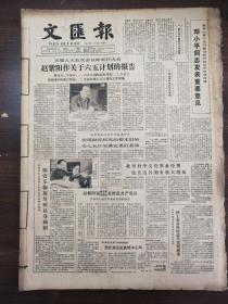 (原版老报纸品相如图)文汇报  1982年12月1日——12月31日