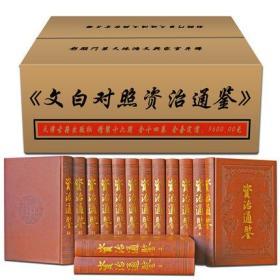正版文白对照资治通鉴(皮面精装16开)天津古籍出版社
