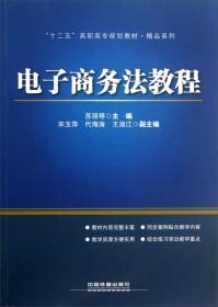 十二五高职高专规划教材·精品系列:电子商务法教程