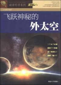 破译科学系列--飞跃神秘的外太空