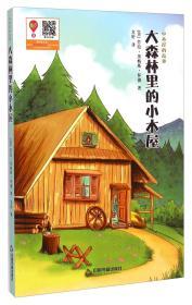 小木屋的故事:大森林里的小木屋