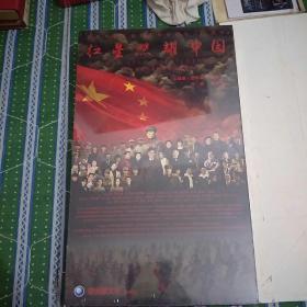 光盘   《红星照耀中国》
