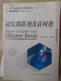 硅烷偶联剂及硅树脂