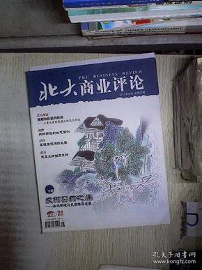 北大商业评论  2012 8.