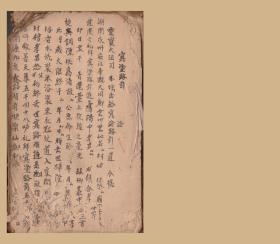 道教符书 老法本 《冥途路引》32筒页 复印件