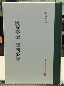 陶庵梦忆 西湖梦寻(张岱全集  精装  全一册  全新深度整理本 详见描述)