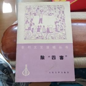 农村文艺演唱丛书:除四害(相声集)