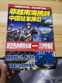 菲越南海挑衅中国驻军捍卫