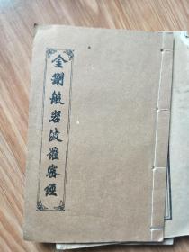 早期木刻线装《金刚般若波罗密经》(普陀山普济寺释照悟法师签赠本!)