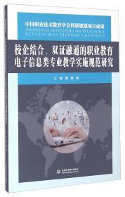 校企结合、双证融通的职业教育电子信息类专业教学实施规范研究