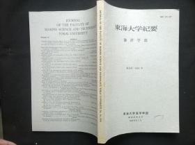 东海大学纪要  第16号·1983年(日英语)