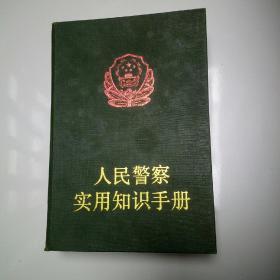 人民警察实用知识手册。