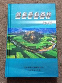 宜良县自然村概要