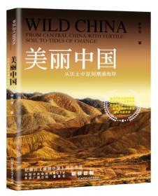 美丽中国从沃土中原到潮涌海岸