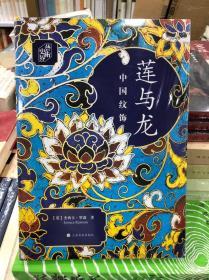 全新正版 莲与龙 中国纹饰 上海书画出版社 杰西卡 罗森 著 张平 译