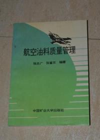航空油料质量管理