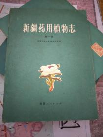 新疆药用植物志第一册