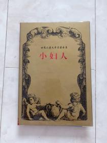 世界儿童文学名著全集《小妇人》32开 精装+护封,1997年1版1印,印6000册。
