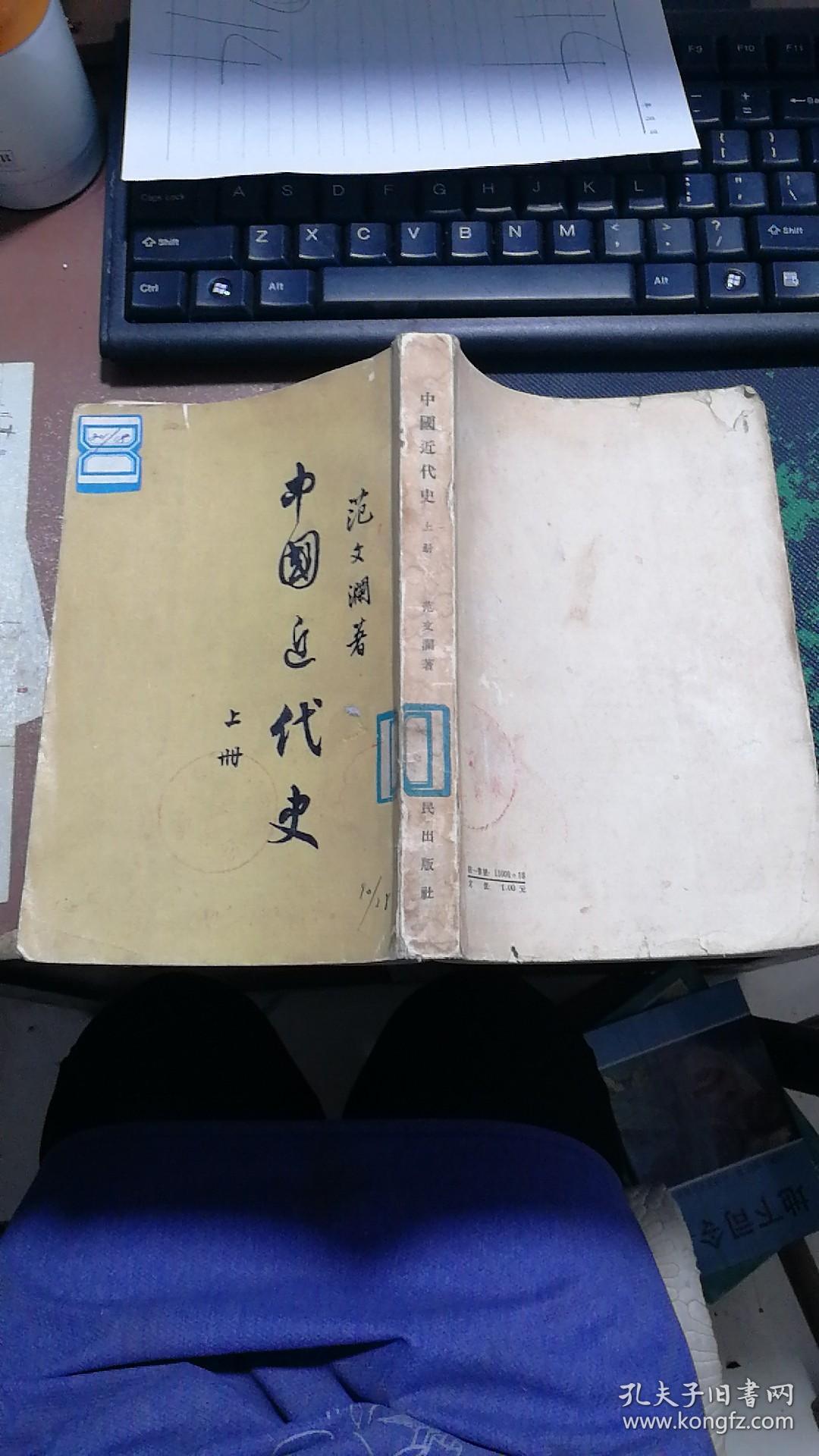 中国近代史  (上册)