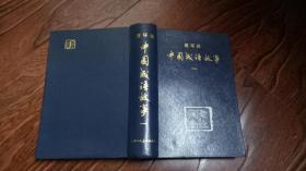 中国成语故事连环画(第一册,1984年一版90年7印,精装本)