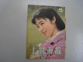 旧书《上影画报1984年第8期 总第32期》B5-7-1
