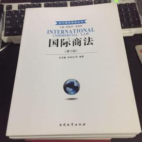 现代国际贸易丛书:国际商法(第3版)