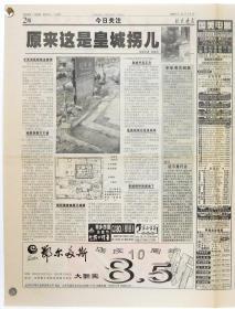 """北京晚报""""原来这是皇城拐儿""""2000年12月19日"""