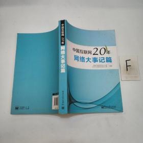 中国互联网20年:网络大事记篇
