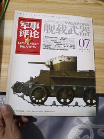 军事评论 舰载武器2011 07 现货如图