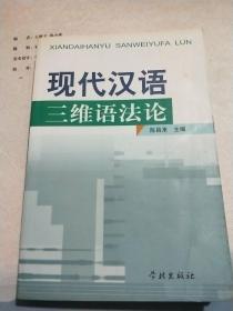 现代汉语三维语法论