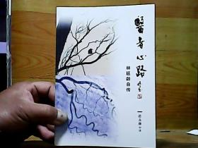 医者心路 林延龄自传(作者签名)