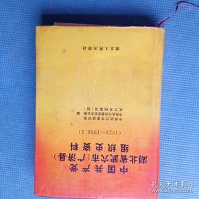 中国共产党湖北省武穴市(广济县)组织史资料 (1924-1988.1)
