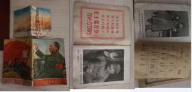 1967年1972年年历书2本共45元包老怀旧