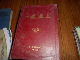 一拖厂志(1953-1984)(第一卷 上下两册全)