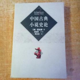 中国古典小说史论馆藏