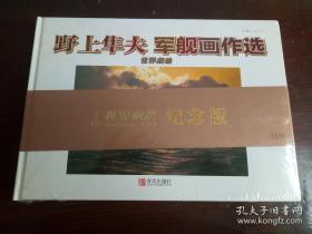野上隼夫军舰画作选 柚木武士军舰画作选 两册合售