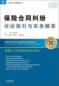 诉讼指引与实务解答丛书:保险合同纠纷诉讼指引与实务解答
