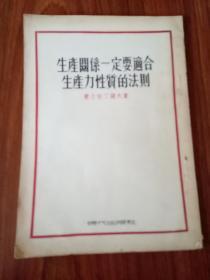 生产关系一定要适合生产力性质的法则1954年1版1印
