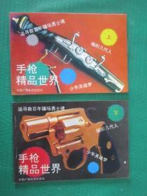 手枪精品世界 (上下合售)